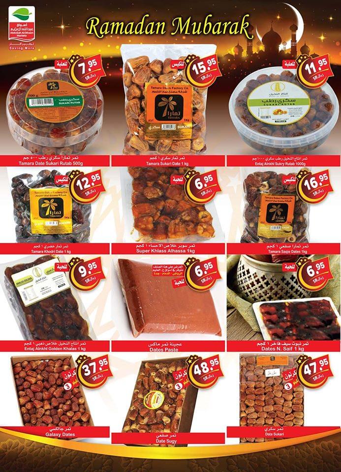 خصومات othaim markets علي منتجات العطارة Ramadan 2020